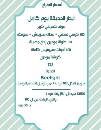 قاعة افراح تراسينا فى القاهرة واسعارها - taracina wedding hall in cairo and prices 2