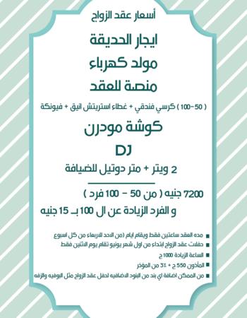 قاعة افراح تراسينا فى القاهرة واسعارها - taracina wedding hall in cairo and prices 3
