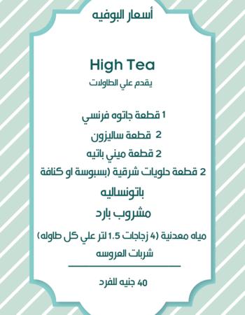 قاعة افراح تراسينا فى القاهرة واسعارها - taracina wedding hall in cairo and prices 4