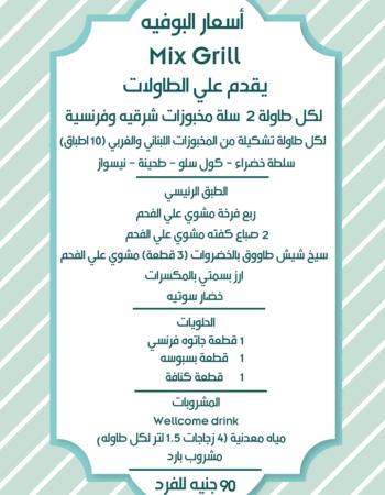 قاعة افراح تراسينا فى القاهرة واسعارها - taracina wedding hall in cairo and prices 5