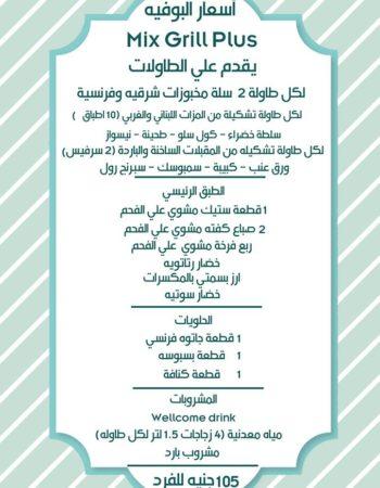 قاعة افراح تراسينا فى القاهرة واسعارها - taracina wedding hall in cairo and prices 6