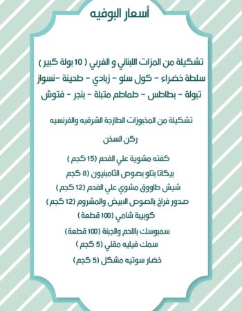 قاعة افراح تراسينا فى القاهرة واسعارها - taracina wedding hall in cairo and prices 7