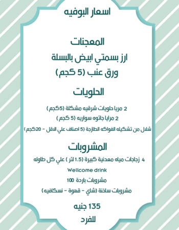 قاعة افراح تراسينا فى القاهرة واسعارها - taracina wedding hall in cairo and prices 8