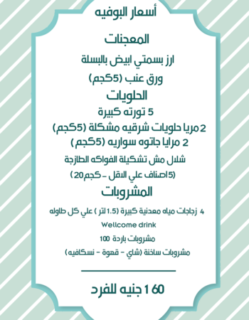 قاعة افراح تراسينا فى القاهرة واسعارها - taracina wedding hall in cairo and prices 9