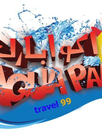Aqua Park in Cairo - ألعاب مائية فى القاهرة مصر 8