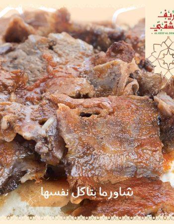 مطعم الريف الدمشقى فى الاسكندرية 9