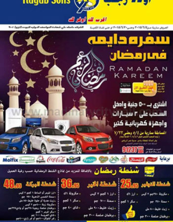 1114_opening-of-the-first-hypermarket-in-madinaty_2