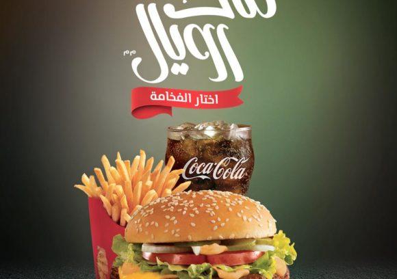 ماكدونالدز مدينتى Mcdonald S الدليل العربي