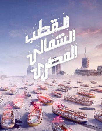 ice ski egypt تزحلق على الثلج فى مصر7