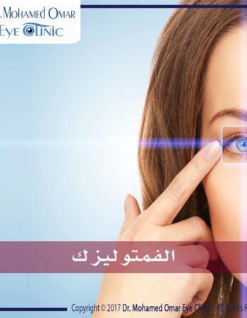 دكتور محمد عمر يوسف طبيب عيون فى مدينة نصر القاهرة مصر فيمتوليزك