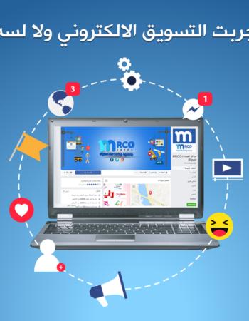ديزاين إم آر سى او شركة تصميم مواقع انترنت فى مصر MRCO web design and development in egypt 1