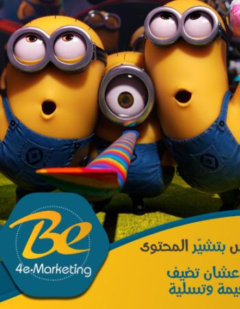شركة بي جروب ويب ديزاين وتطوير مواقع انترنت فى مصر Be 4 E web design and development in egypt 7