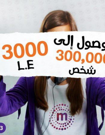 شركة ميديا تاتش حملات دعائية لوسائل الاتصال الاجتماعى