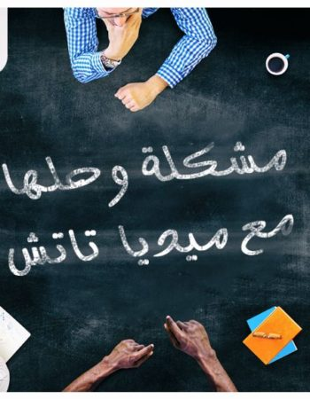 شركة ميديا تاتش ويب ديزاين وتطوير مواقع انترنت فى مصر Media Touch web design and development in egypt 6