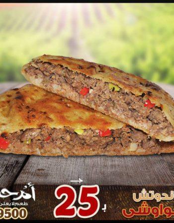 مطعم ام حسن للأكل المصرى فى مصر Om Hassan Egyptian restaurant in Egypt 10