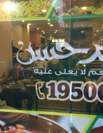 مطعم ام حسن للأكل المصرى فى مصر Om Hassan Egyptian restaurant in Egypt 13
