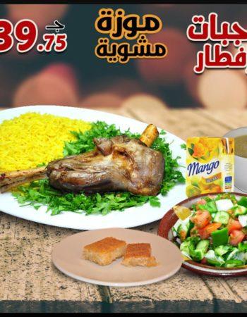 مطعم ام حسن للأكل المصرى فى مصر Om Hassan Egyptian restaurant in Egypt 8