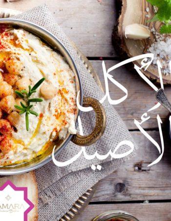 مطعم تمارا اللبنانى Tamara Lebanese bistro restaurant Alexandria 17