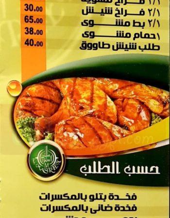مطعم المصريين فى شرم الشيخ menu