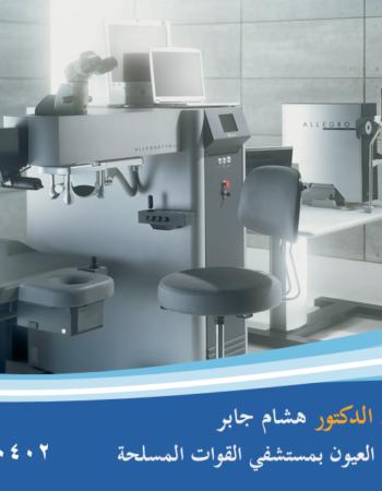 دكتور هشام جابر طبيب عيون فى الاسكندرية dr hisham gaber - eye doctor in alexandria, egypt 11