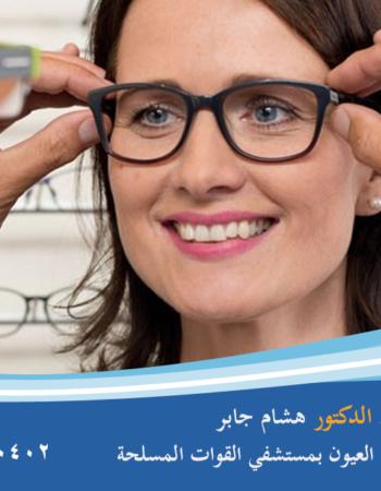دكتور هشام جابر طبيب عيون فى الاسكندرية dr hisham gaber - eye doctor in alexandria, egypt 6