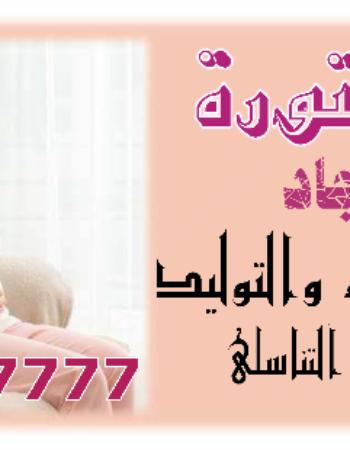د.منى جاددكتورة امراض النساء والتوليد وعلاج العقم فى الااسكندرية باكوس 5
