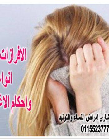 د.منى جاددكتورة امراض النساء والتوليد وعلاج العقم فى الااسكندرية باكوس 8