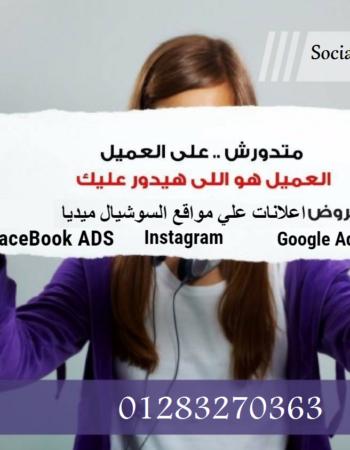 شركة سوشيال ميديا اكس للدعايا والإعلان فى الاسكندرسة مصرSocial Media X company for advertising in Alexandria egypt 3