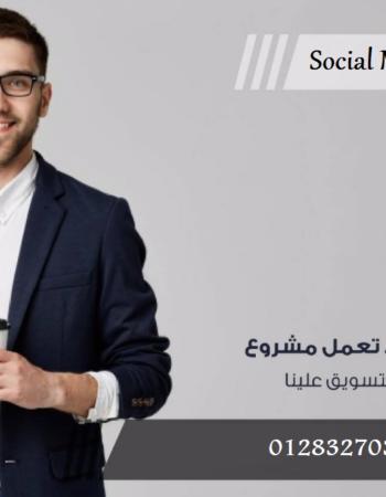 شركة سوشيال ميديا اكس للدعايا والإعلان فى الاسكندرسة مصرSocial Media X company for advertising in Alexandria egypt