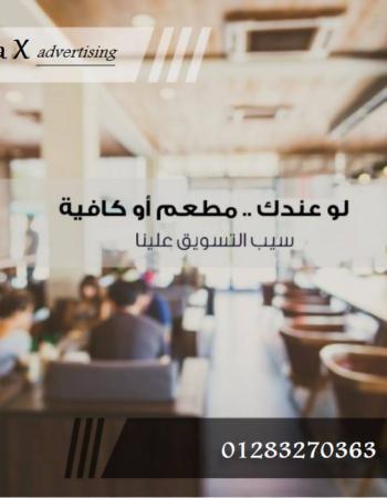 شركة سوشيال ميديا اكس للدعايا والإعلان فى الاسكندرسة مصرSocial Media X company for advertising in Alexandria egypt 4