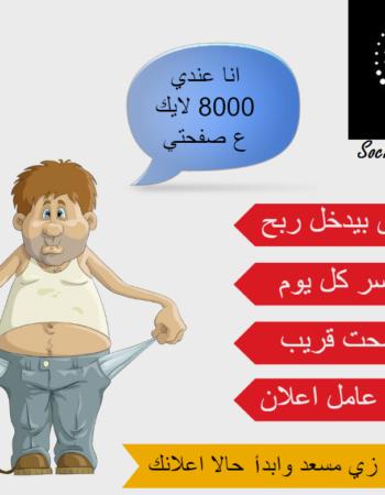 شركة سوشيال ميديا اكس للدعايا والإعلان فى الاسكندرسة مصرSocial Media X company for advertising in Alexandria egypt 9