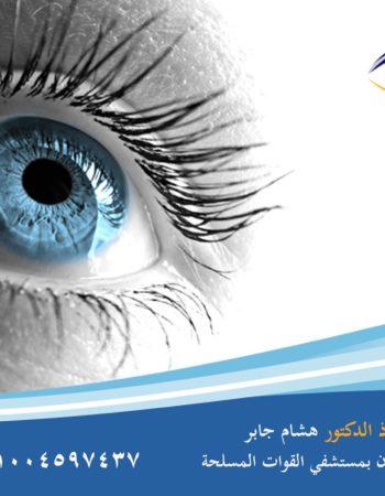 دكتور هشام جابر طبيب عيون فى الاسكندرية dr hisham gaber - eye doctor in alexandria, egypt 3