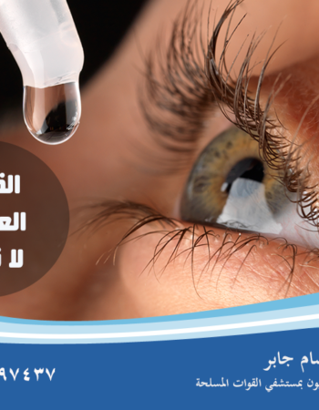 دكتور هشام جابر طبيب عيون فى الاسكندرية dr hisham gaber - eye doctor in alexandria, egypt 7