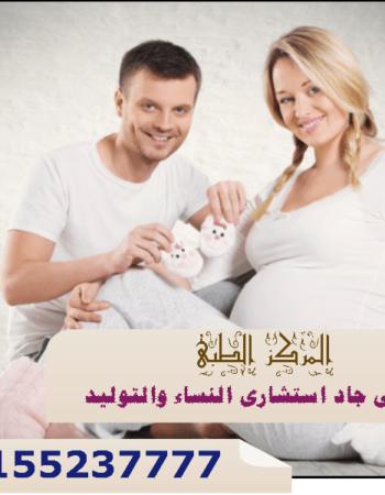 د.منى جاددكتورة امراض النساء والتوليد وعلاج العقم فى الااسكندرية باكوس 2