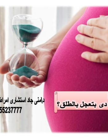 د.منى جاددكتورة امراض النساء والتوليد وعلاج العقم فى الااسكندرية باكوس 3