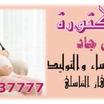 د.منى جاددكتورة امراض النساء والتوليد وعلاج العقم فى الااسكندرية باكوس