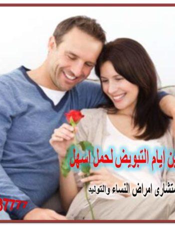 د.منى جاددكتورة امراض النساء والتوليد وعلاج العقم فى الااسكندرية باكوس 7