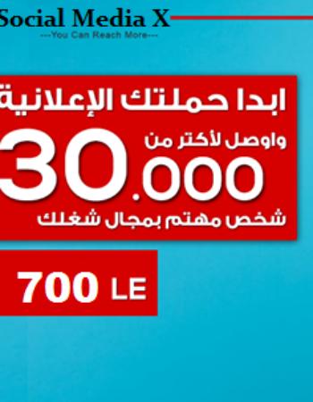 شركة سوشيال ميديا اكس للدعايا والإعلان فى الاسكندرسة مصرSocial Media X company for advertising in Alexandria egypt 12