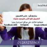 شركة سوشيال ميديا اكس للدعايا والإعلان فى الاسكندرسة مصرSocial Media X company for advertising in Alexandria egypt 2