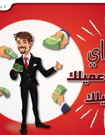 شركة سوشيال ميديا اكس للدعايا والإعلان فى الاسكندرسة مصرSocial Media X company for advertising in Alexandria egypt 6