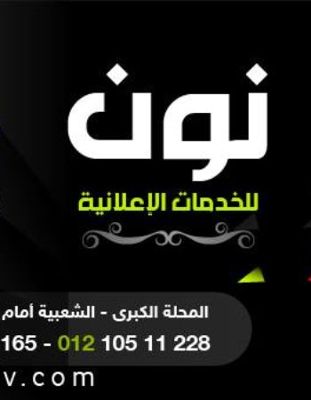 شركة نون للدعايا والإعلان و تصميم مواقع الكترونية على الانترنت فى المحلة الكبرى مصر NOON digital advertising and web design company in el mahalla 10