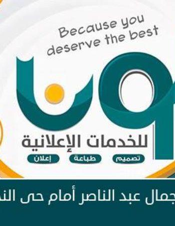 شركة نون للدعايا والإعلان و تصميم مواقع الكترونية على الانترنت فى المحلة الكبرى مصر NOON digital advertising and web design company in el mahalla 12
