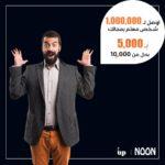 شركة نون للدعايا والإعلان و تصميم مواقع الكترونية على الانترنت فى المحلة الكبرى مصر NOON digital advertising and web design company in el mahalla 2