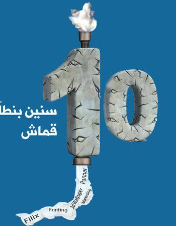 شركة نون للدعايا والإعلان و تصميم مواقع الكترونية على الانترنت فى المحلة الكبرى مصر NOON digital advertising and web design company in el mahalla 6