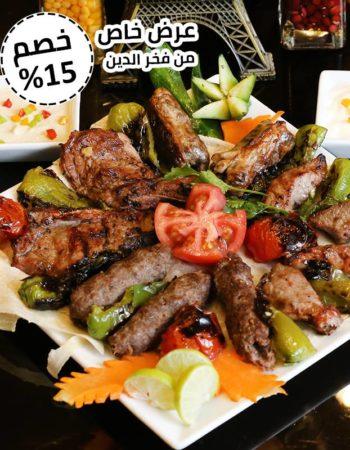 مطعم وكافيه فخر الدين كفر الدوار - مصر 12