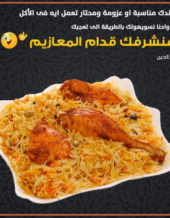 مطعم وكافيه فخر الدين كفر الدوار - مصر 18