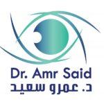 عيادة دكتور عمرو سعيد للقرنية وتصحيح الابصار فى الاسكندرية 3