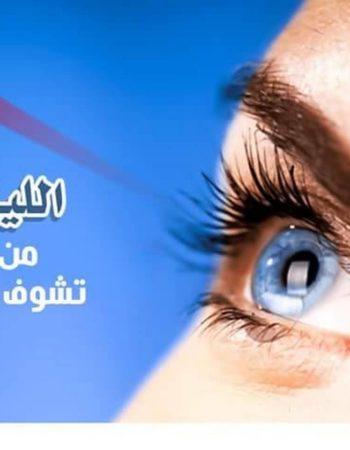 عيادة دكتور عمرو سعيد للقرنية وتصحيح الابصار فى الاسكندرية 4