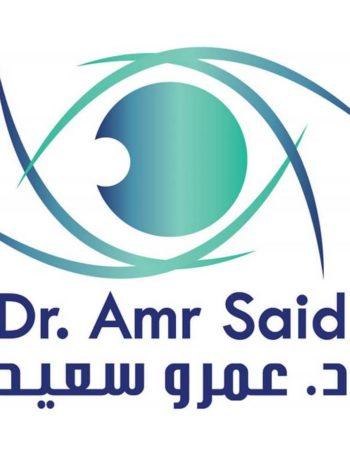 عيادة دكتور عمرو سعيد للقرنية وتصحيح الابصار فى الاسكندرية
