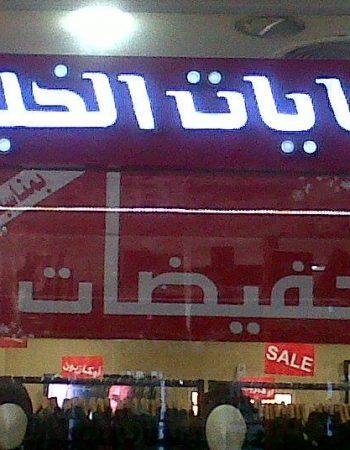 El Agamy Star Mall in Alexandria العجمى ستار مول فى الاسكندرية 20